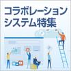 collaboration_system_140_140.jpg