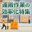 efficient-transportation-work_140_140.jpg
