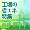 energy-saving_140_140_.jpg