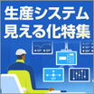 production_system_140_140.jpg