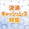 cash-less_140_140_画像差し替え済.jpg