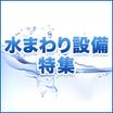 水まわり設備特集_140x140.jpg