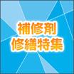 repair_140_140.jpg