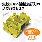 Ipros_Banner_top_550_550pxl_図解部品樹脂設計_220x220.jpg