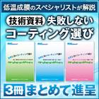0218_nanocoat_mail.jpg