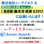 ArrowSearchEXPO出展用550×550.png