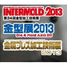 INTERMOLD 2013イメージ画像です。