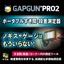 GapGun Pro2トップ画像2.jpg