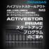 anasas ActiveStor Prime 100 (ASP-100) スタートアッププログラム