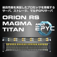 AMD EPYC 7002シリーズ搭載サーバ、ストレージ、マルチGPUサーバ製品