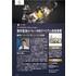 生産財マーケティング4月号-ヘリウム検査装置