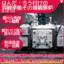 大型加熱観察装置 IR-HPシリーズ (1)a.png