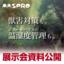 展示会資料公開-02_news.png