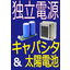 PV BOX(イプロス用).png
