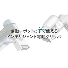 協働ロボットにすぐ使える、インテリジェント電動グリッパ!