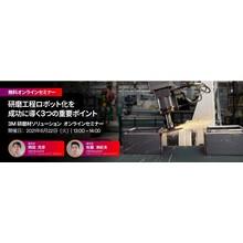 6/22(火)開催 3Mオンラインセミナーのお知らせ