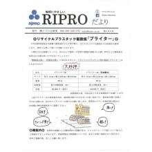 RIPROだより369号