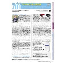 """「クリエイティブ京都M&T」2020年9月号 No.163にて「""""けいはんな""""発、元気企業」コネック"""