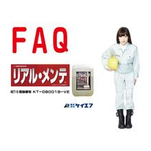 反応型けい酸塩系表面含浸材 リアルメンテ FAQ