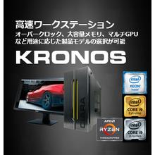 KRONOSワークステーション