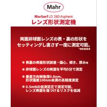 注目製品:レンズ形状測定機 『MarSurf LD 260 Aspheric』