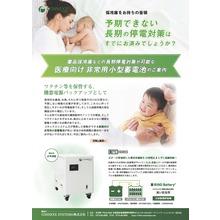 可搬型小型蓄電池(小児科のBCP対策)導入イメージを公開