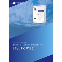 『BleuPOWER』コンセプトブック