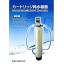 FRPカートリッジ純水装置カタログ.png