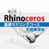 Rhinoceros(基礎モデリングコース)定期講習会