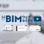 cover-bim-webinar-2020-10-movie-1_220.jpg