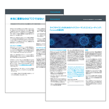White Paper for Life Sciences
