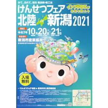 「けんせつフェア北陸in新潟2021」ポスター