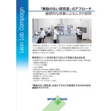 「無駄のない研究室」キャンペーン