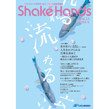 Shake Hands Vol.11