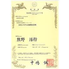 NMRパイプテクターが取得した「日本国特許」