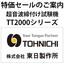 TT2000特価セール.jpg