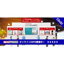 日本医化器械製作所オンラインEXPO