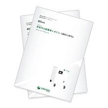 非常用小型蓄電池『LB0043PE4』製品カタログを公開しました