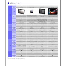 AAEON 産業用タッチパネルPC 日本語カタログ 2018Vol1