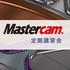 Mastercam定期講習会