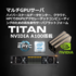 TITAN 2208-G4/2208A-G5 GPU サーバ
