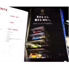 TMS2015公式ガイドブック掲載ページ