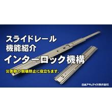 インターロック紹介動画