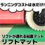 リフトマット画像-01.jpg