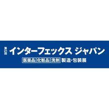 第21回 インターフェックス ジャパン