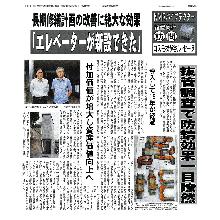 2017年10月25日「マンション管理新聞」にて掲載された NMRパイプテクター