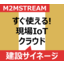 icon_建設現場サイネージ.png