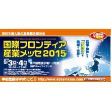 国際フロンティア産業メッセ2015