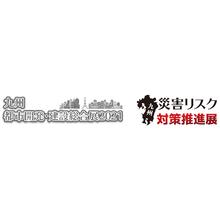災害リスク対策推進展九州