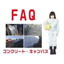 ケイエフ コンクリートキャンバス FAQ